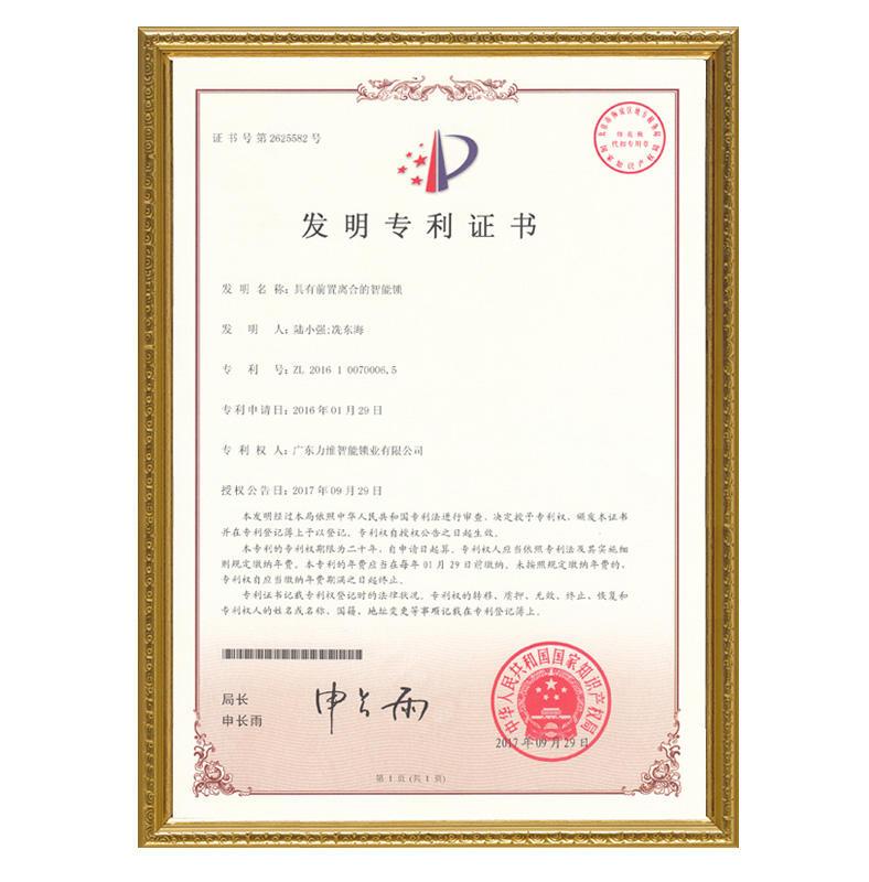 Clutch patent