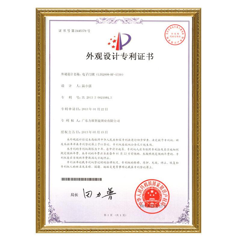 RF-1330 outlook design patent