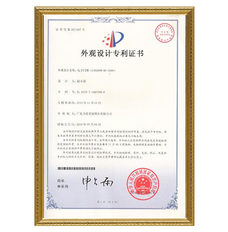 RF-1660 outlook design patent